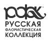 Российская Флористическая Коллекция